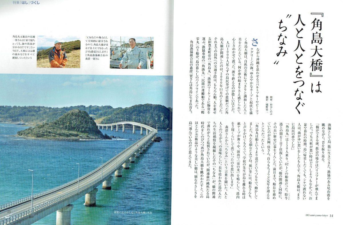 角島大橋の記事(2008年)をご紹介します!